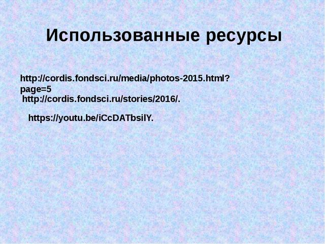 http://cordis.fondsci.ru/media/photos-2015.html?page=5 http://cordis.fondsci....