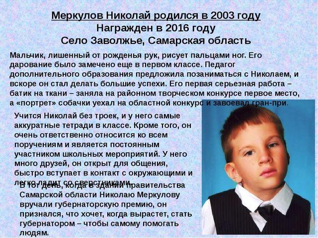 Меркулов Николай родился в 2003 году Награжден в 2016 году Село Заволжье, Сам...
