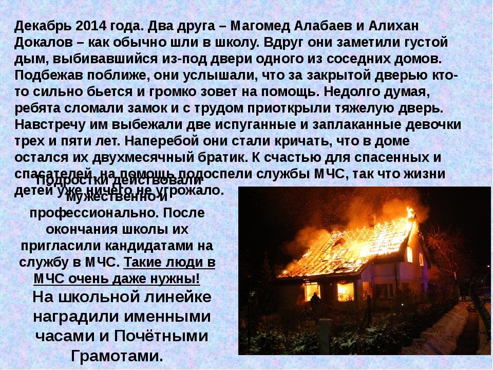 Декабрь 2014 года. Два друга – Магомед Алабаев и Алихан Докалов – как обычно...