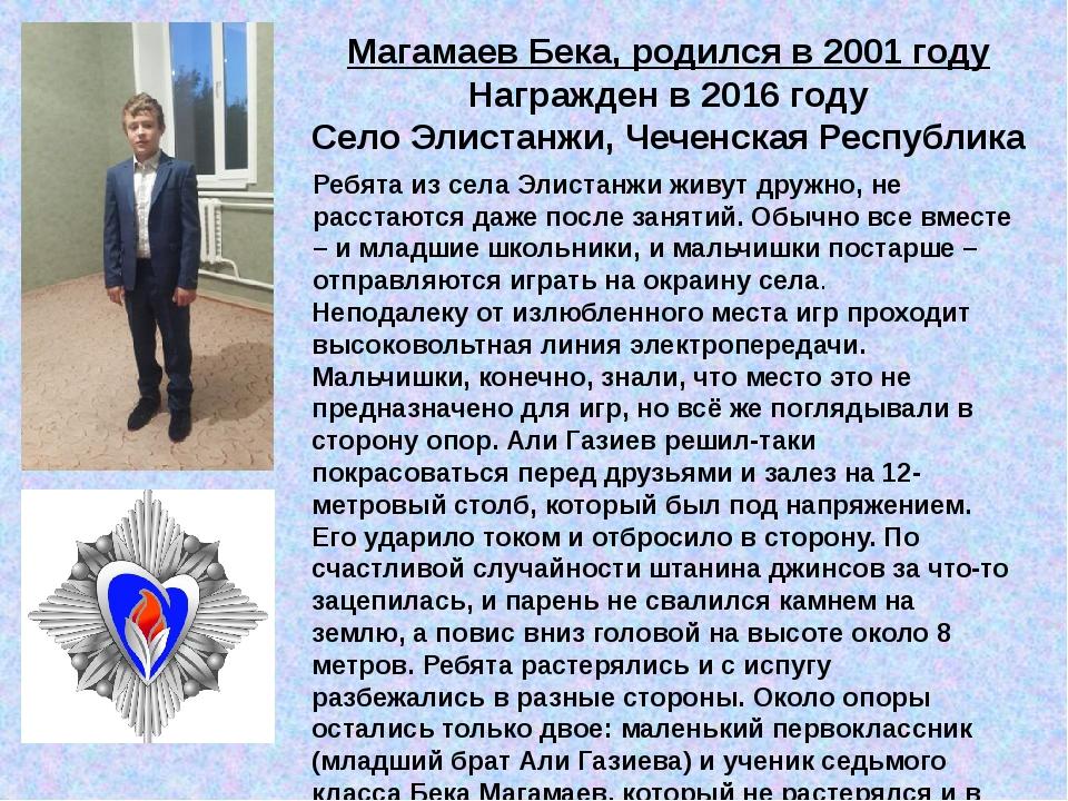 Магамаев Бека, родился в 2001 году Награжден в 2016 году Село Элистанжи, Чече...
