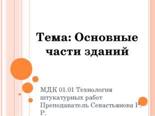 МДК 01.01 Технология штукатурных работ Преподаватель Севастьянова Р. Р. Тема