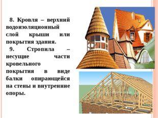8. Кровля – верхний водоизоляционный слой крыши или покрытия здания. 9. Строп