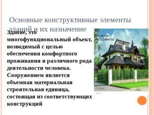 Основные конструктивные элементы зданий и их назначение Здание, это многофун