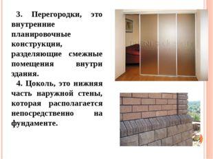 3. Перегородки, это внутренние планировочные конструкции, разделяющие смежные