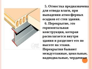 5. Отмостка предназначена для отвода влаги, при выпадении атмосферных осадков