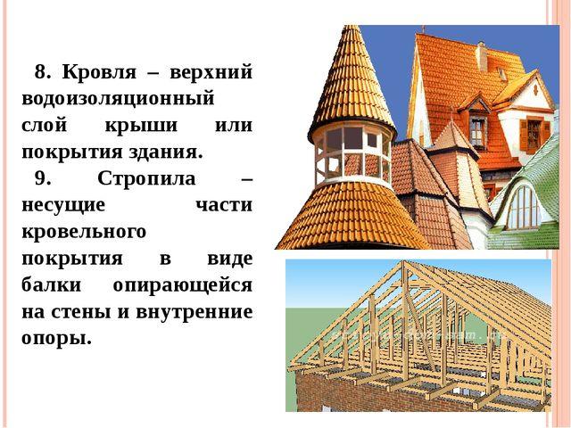 8. Кровля – верхний водоизоляционный слой крыши или покрытия здания. 9. Строп...