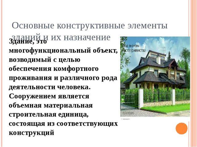 Основные конструктивные элементы зданий и их назначение Здание, это многофун...