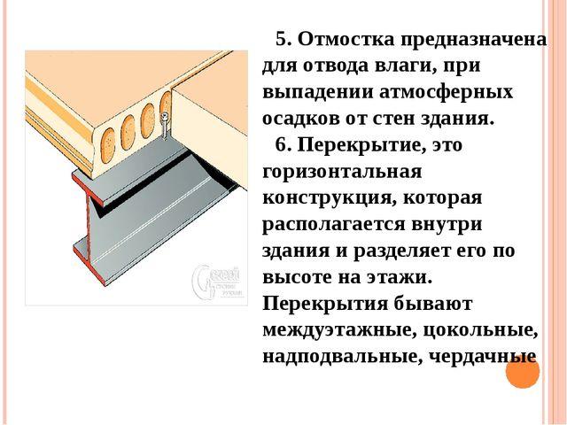 5. Отмостка предназначена для отвода влаги, при выпадении атмосферных осадков...