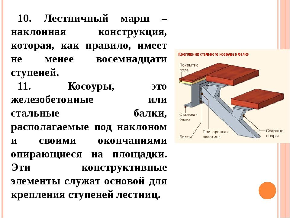 10. Лестничный марш – наклонная конструкция, которая, как правило, имеет не м...