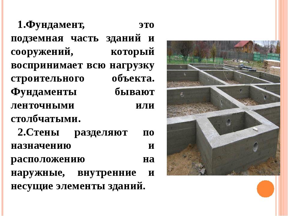 1.Фундамент, это подземная часть зданий и сооружений, который воспринимает вс...