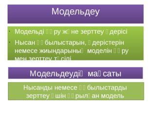 Модельдеу Модельді құру және зерттеу үдерісі Нысан құбылыстарын, үдерістерін