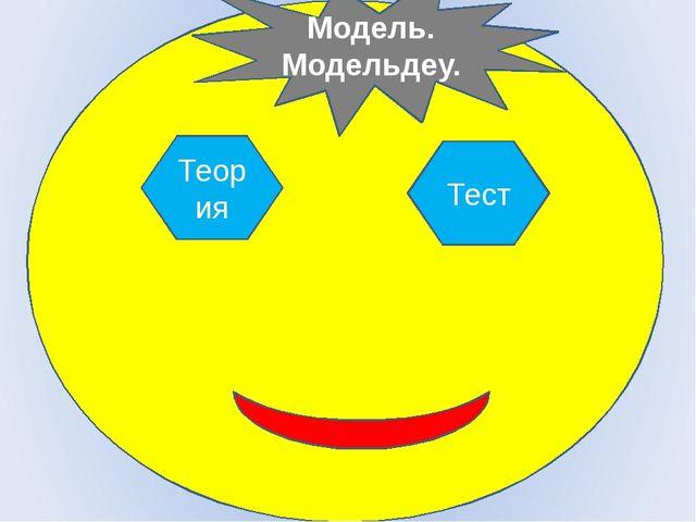 Теория Тест Модель. Модельдеу.