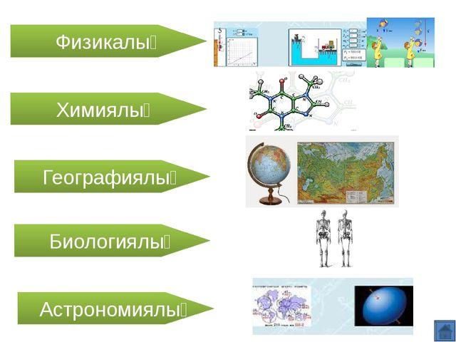 Физикалық Географиялық Астрономиялық Биологиялық Химиялық