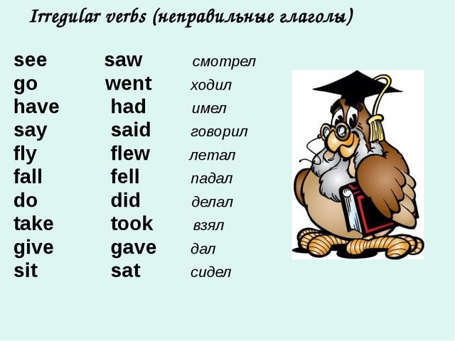 Irregular verbs (неправильные глаголы) see go have say fly fall do take give...