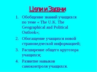 Цели и Задачи Обобщение знаний учащихся по теме « The U.K. The Geographical