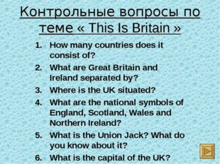 Контрольные вопросы по теме « This Is Britain » How many countries does it co