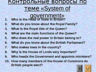 Контрольные вопросы по теме «System of government» Who is the Head of State i