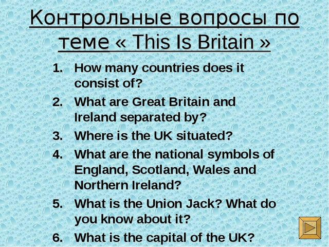 Контрольные вопросы по теме « This Is Britain » How many countries does it co...