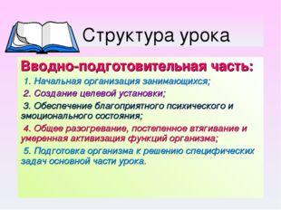 Структура урока Вводно-подготовительная часть: 1. Начальная организация зани