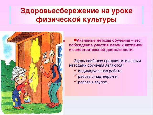 Активные методы обучения – это побуждение участия детей к активной и самостоя...