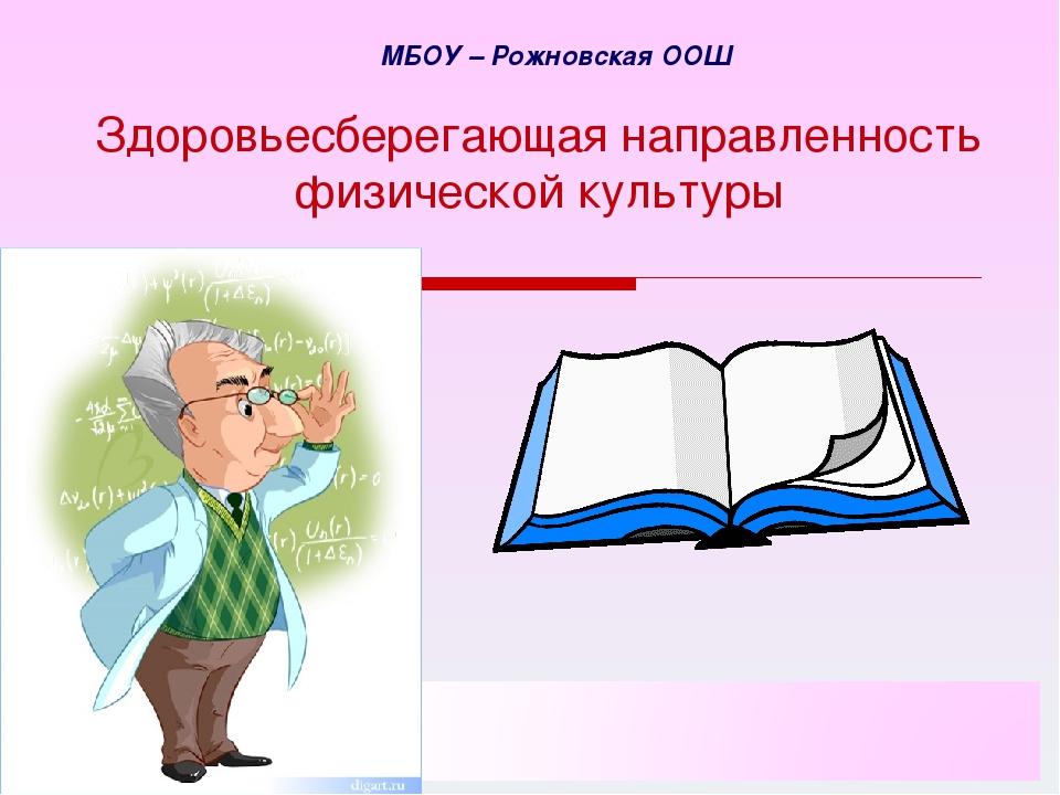 Здоровьесберегающая направленность физической культуры МБОУ – Рожновская ООШ