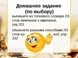 Домашнее задание (по выбору) выпишите из толкового словаря ЛЗ слов компания и
