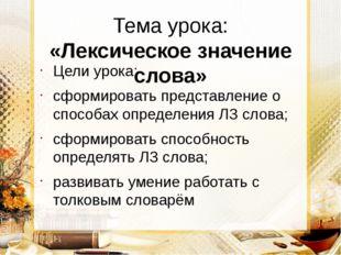 Тема урока: «Лексическое значение слова» Цели урока: сформировать представлен