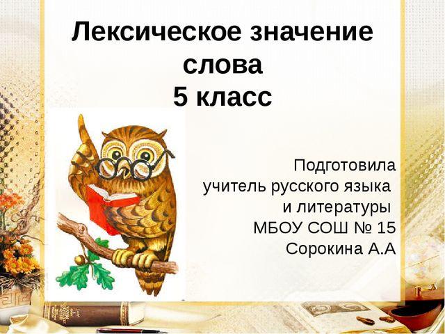 Лексическое значение слова 5 класс Подготовила учитель русского языка и литер...