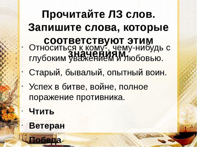 Прочитайте ЛЗ слов. Запишите слова, которые соответствуют этим значениям. Отн...