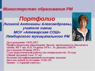 Дата рождения: 19.05.1957. Профессиональное образование: биолог, преподавате