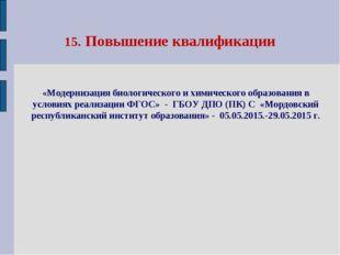 15. Повышение квалификации «Модернизация биологического и химического образов