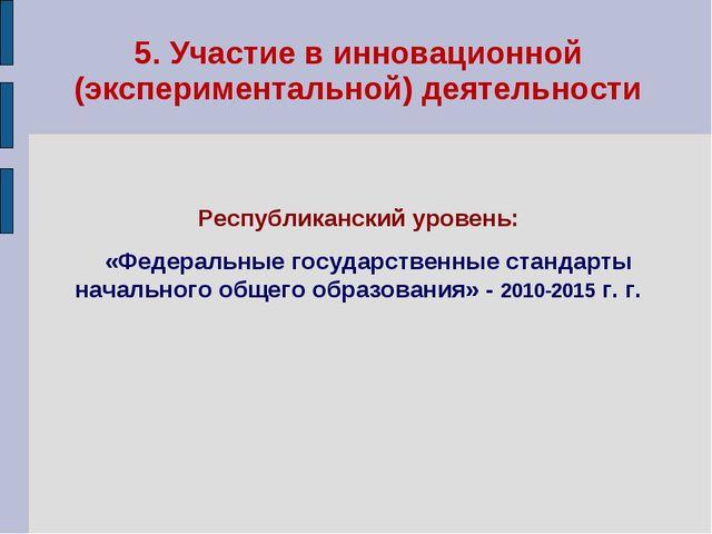 5. Участие в инновационной (экспериментальной) деятельности Республиканский у...