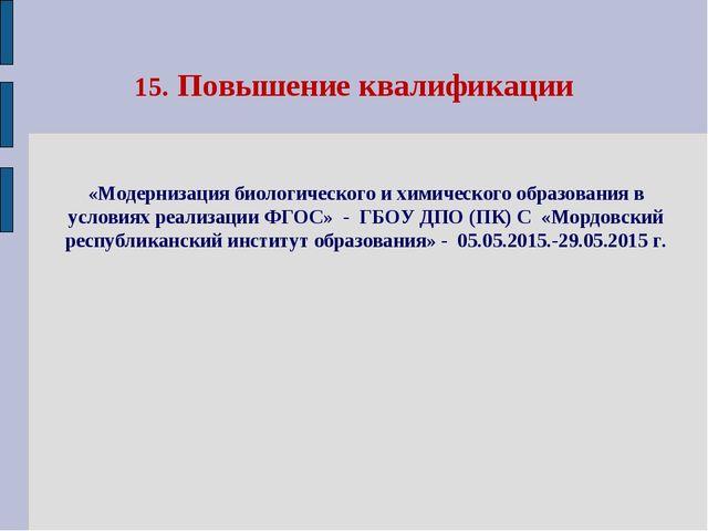 15. Повышение квалификации «Модернизация биологического и химического образов...