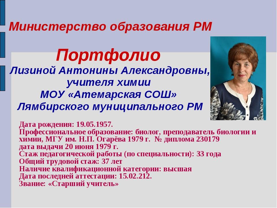 Дата рождения: 19.05.1957. Профессиональное образование: биолог, преподавате...