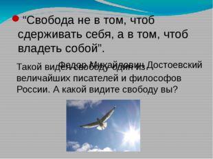 """""""Свобода не в том, чтоб сдерживать себя, а в том, чтоб владеть собой"""". Федор"""