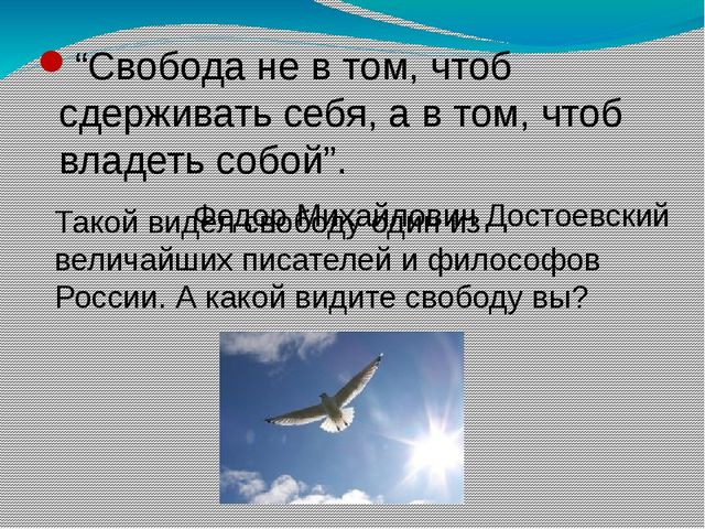 """""""Свобода не в том, чтоб сдерживать себя, а в том, чтоб владеть собой"""". Федор..."""