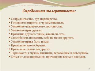 * Определения толерантности: Сотрудничество, дух партнерства. Готовность мири