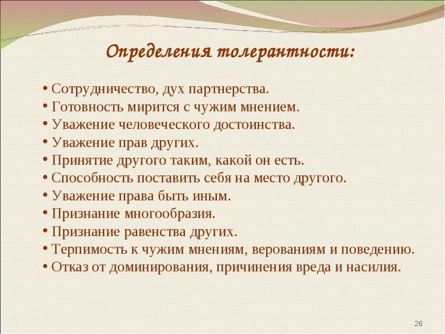 * Определения толерантности: Сотрудничество, дух партнерства. Готовность мири...