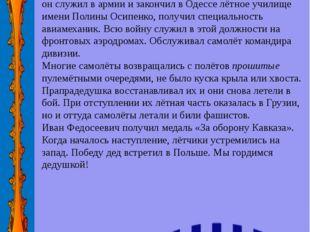 Варуха Иван Федосеевич 26.03. 1916 – 06.03.1988 Наш прапрадед Иван Федосеевич