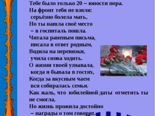 Соковых Анне Михайловне Стихотворение «Я помню! Я горжусь!» Тогда в 41, в июн
