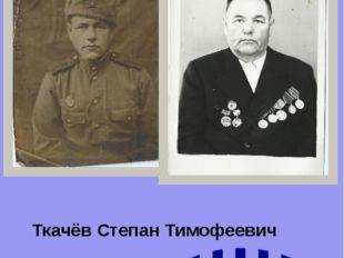 Ткачёв Степан Тимофеевич