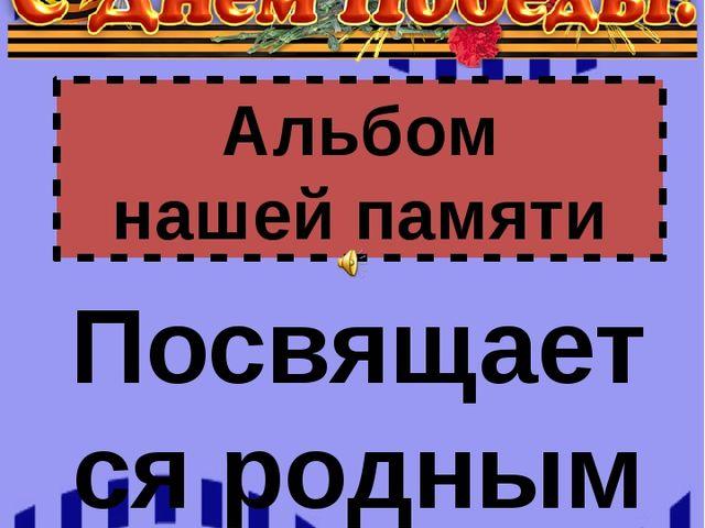 Посвящается родным , участникам Великой Отечественной войны 2016 год Альбом н...