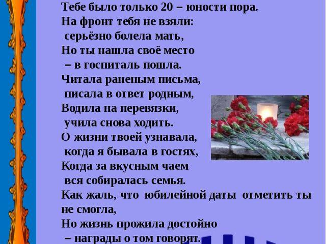 Соковых Анне Михайловне Стихотворение «Я помню! Я горжусь!» Тогда в 41, в июн...
