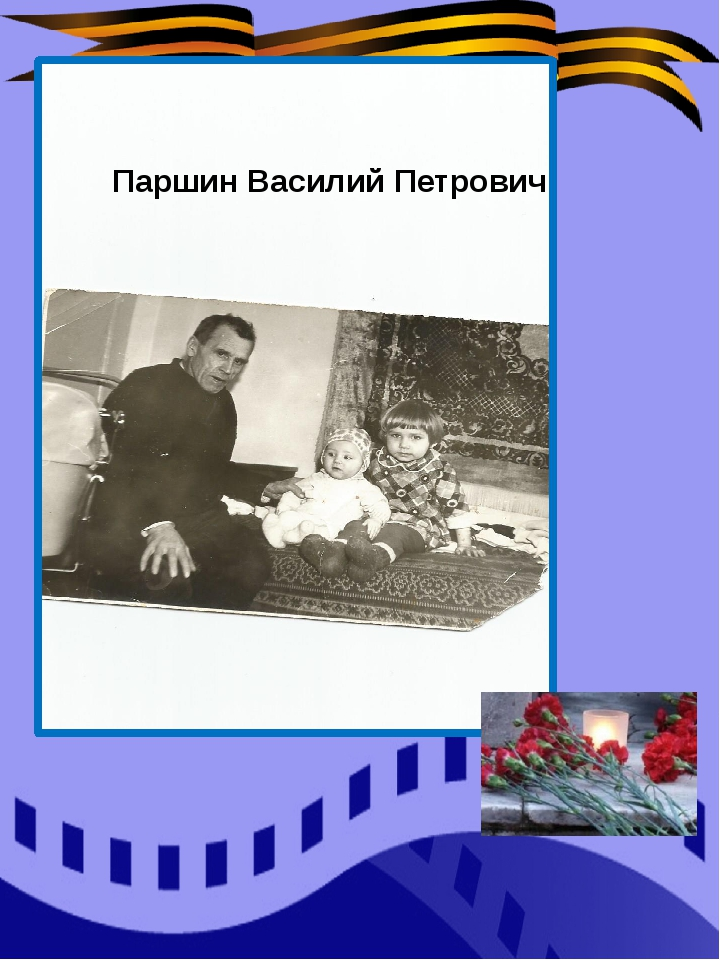 Паршин Василий Петрович