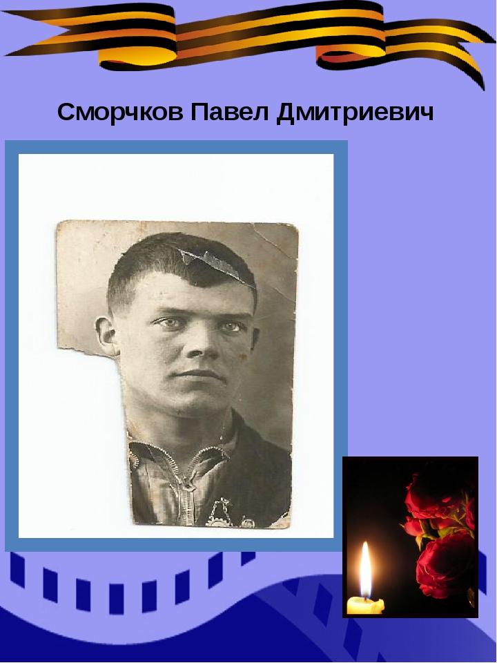 Сморчков Павел Дмитриевич