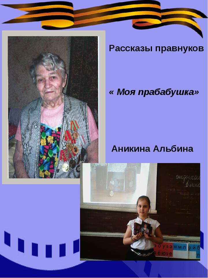 Рассказы правнуков Аникина Альбина « Моя прабабушка»