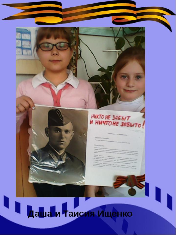 Даша и Таисия Ищенко