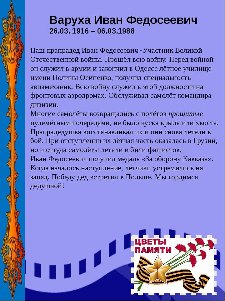 Варуха Иван Федосеевич 26.03. 1916 – 06.03.1988 Наш прапрадед Иван Федосеевич...