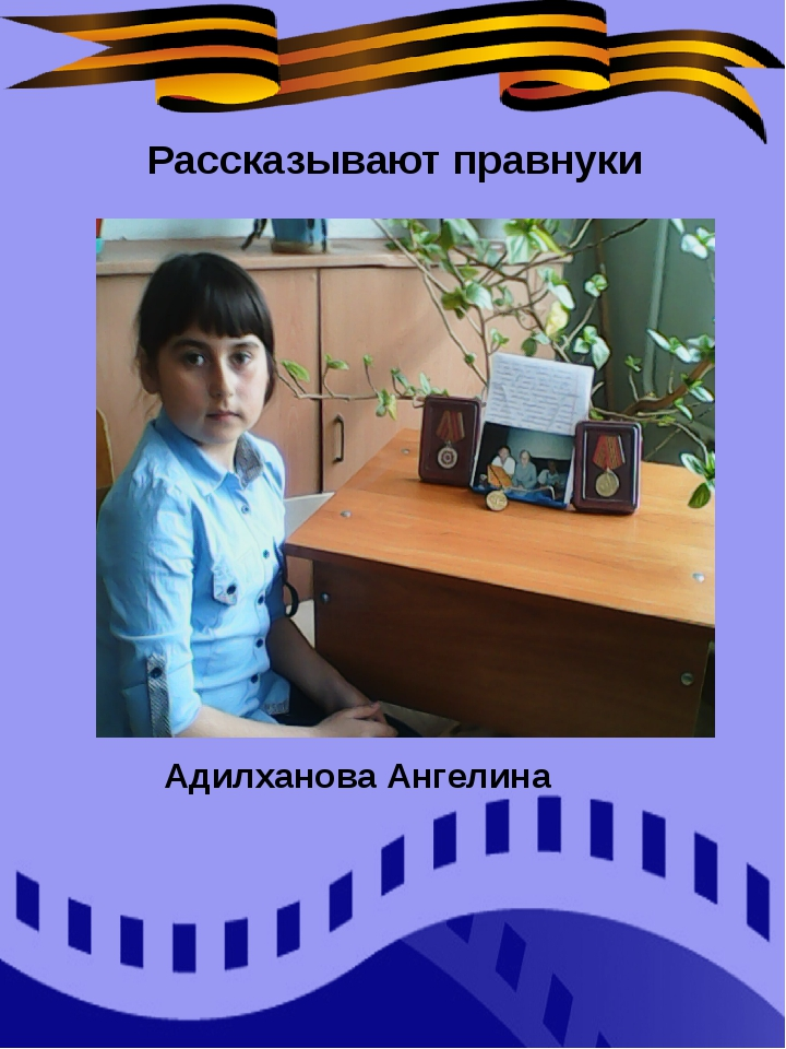 Рассказывают правнуки Адилханова Ангелина