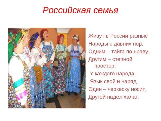 Российская семья Живут в России разные Народы с давних пор. Одним – тайга по...